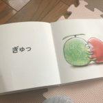 パパをメロメロにする絵本「だるまさん」シリーズがやばい